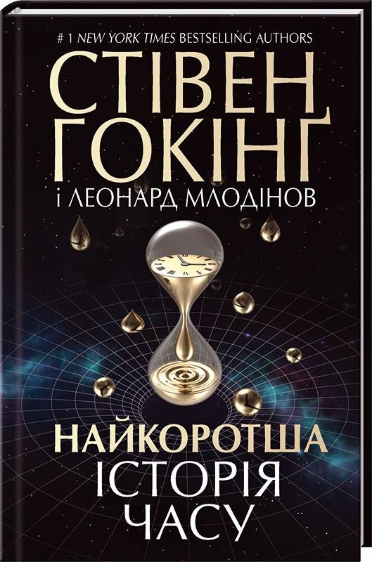 Найкоротша історія часу. Книга Стівена Гокінґа, Леонарда Млодінова