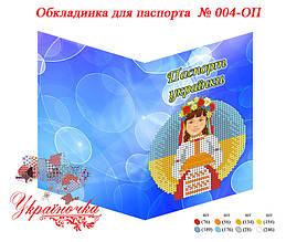Обложка для паспорта №004