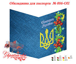 Обложка для паспорта №006