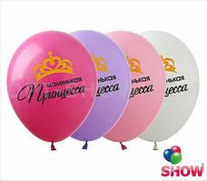 """Воздушные шары """"Маленькая Принцесса"""" 12""""(30 см) пастель ассорти В упак: 100шт ТМ Арт «SHOW»"""