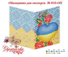 Обложка для паспорта №010
