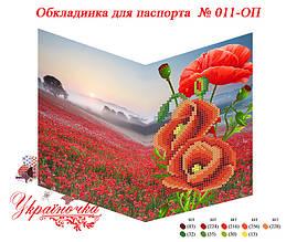 Обложка для паспорта №011