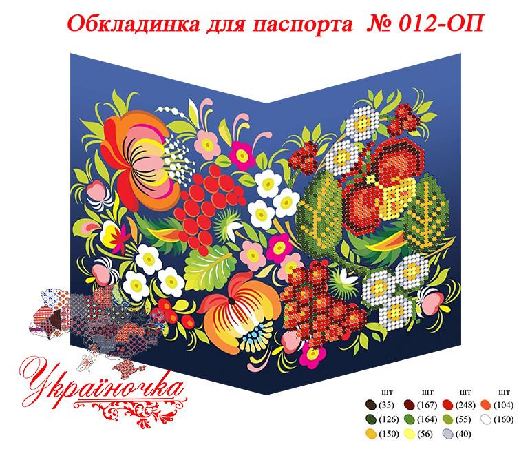 Обложка для паспорта №012
