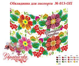 Обложка для паспорта №013