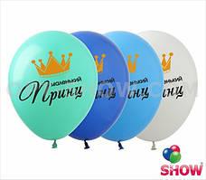 """Воздушные шары """"Маленький Принц"""" 12""""(30 см) пастель ассорти В упак: 100шт ТМ Арт «SHOW»"""