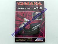 Книга Yamaha JOG (75 стр.)
