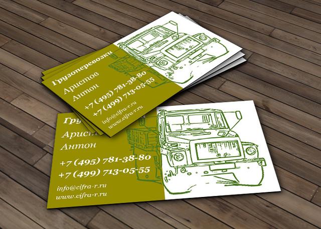 Типография печать визитки в Днепре