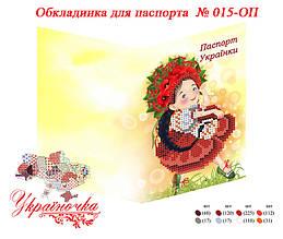 Обложка для паспорта №015