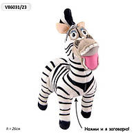 Мягкая игрушка мульти пульти зебра марти