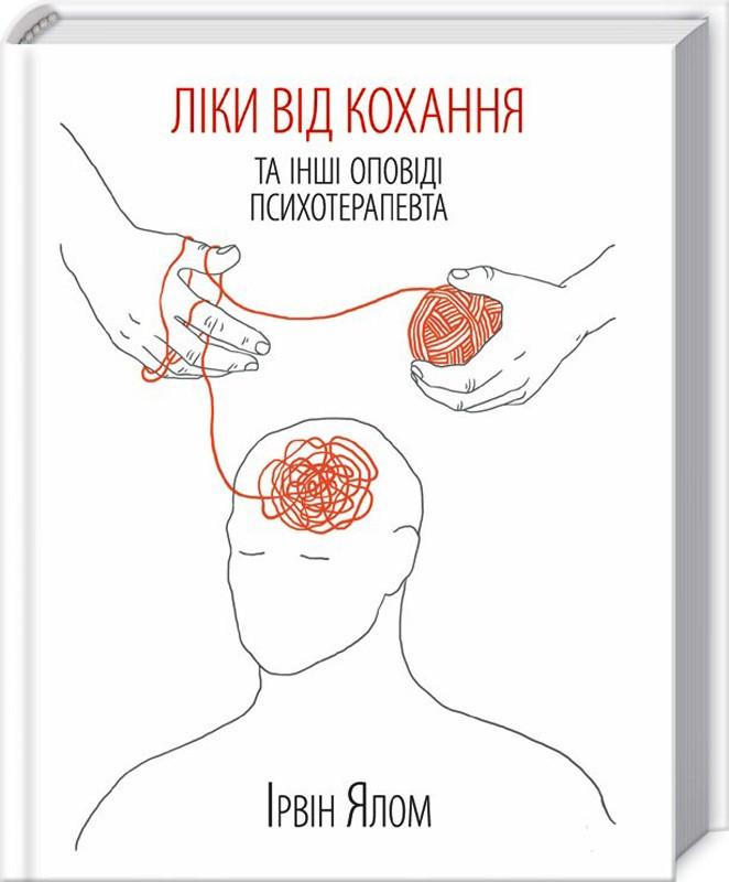 Ліки від кохання та інші оповіді психотерапевта. Книга Ірвіна Ялома