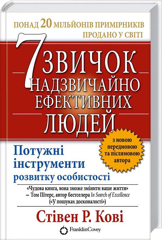7 звичок надзвичайно ефективних людей. Книга Стівена Р. Кові