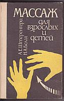 Массаж для взрослых и детей А.Е. Штеренгери Н.А. Белая