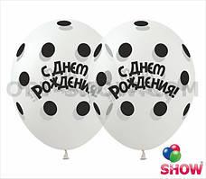 """Воздушные шары """"С Днем Рождения"""" Горох чёрный на прозрачном 12""""(30 см) В упак: 100шт ТМ Арт «SHOW»"""