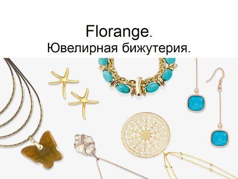 Ювелирная бижутерия флоранж (florange)