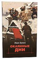Окаянные дни (Бунин Иван Алексеевич)