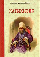 Катихизис. Святитель Филарет