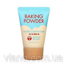 Пенка для удаления макияжа и ББ-кремовETUDE HOUSE Baking Powder Pore & BB Deep Cleansing Foam 30 мл