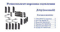 Рем.комплект корзины сцепления (муфты) ЮМЗ