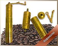 Кофемолка механическая цилиндрическая