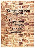«Сербський народ як раб Божий» (Святитель Микола Сербський)