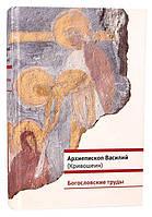 Богословские труды. Архиепископ Василий (Кривошеин)