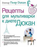 """Книга """"Рецепты для мультиварки для диеты Дюкана"""""""