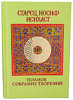 Полное собрание творений (Старец Иосиф Исихаст)