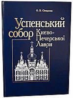 Успенский собор Киево-Печерской Лавры (укр.язык)