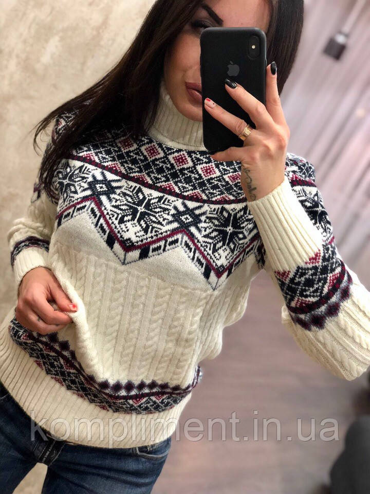 Женский шерстяной свитер с орнаментом,белый.Турция