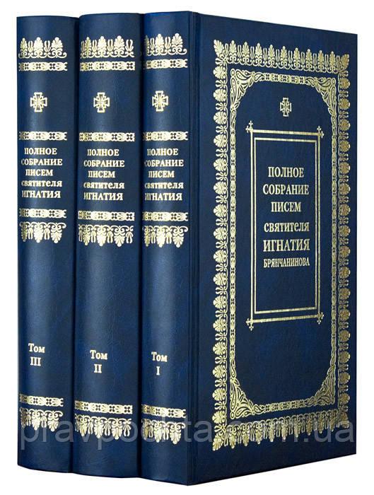 Полное собрание писем (в 3-х томах). Святитель Игнатий Брянчанинов