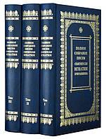 Полное собрание писем (в 3-х томах). Святитель Игнатий Брянчанинов, фото 1