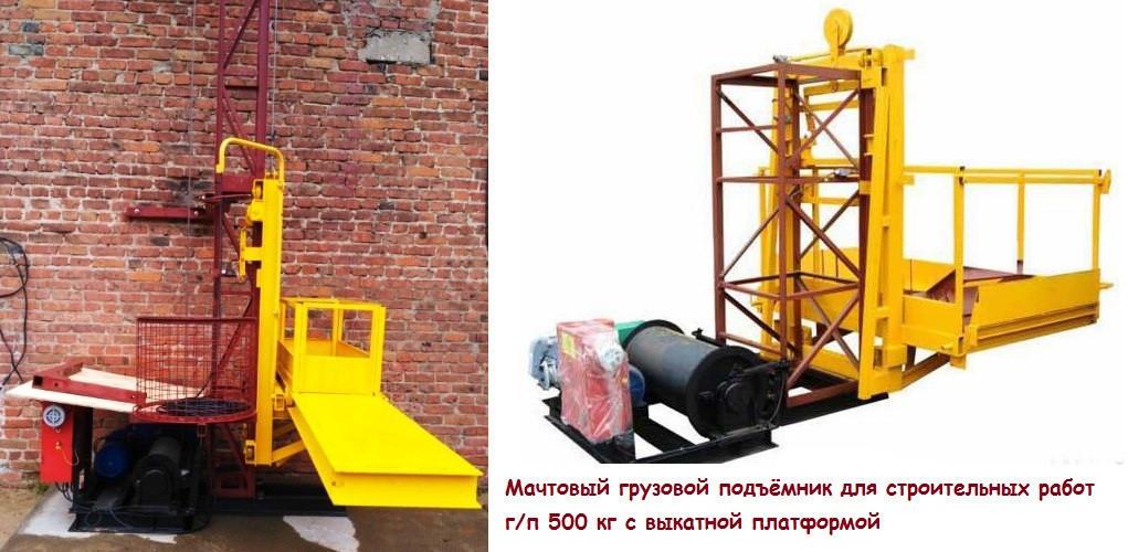 Высота подъёма Н-55 метров Мачтовый-мачтовые подъёмник-подъёмники для строительства грузовой  ПМГ г/п 500 кг .