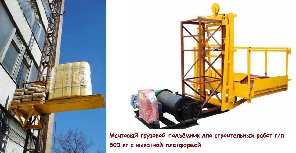 Высота подъёма Н-53 метров Мачтовый-мачтовые подъёмник-подъёмники для строительства грузовой  ПМГ г/п 500 кг .