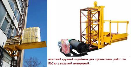 Высота подъёма Н-53 метров Мачтовый-мачтовые подъёмник-подъёмники для строительства грузовой  ПМГ г/п 500 кг ., фото 2