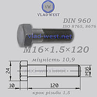 Болт з дрібною різьбою DIN 960 міцність 10,9 М16х1,5х120 чорний (без покриття)