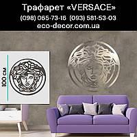 "Трафарет ""Versace"" #90"
