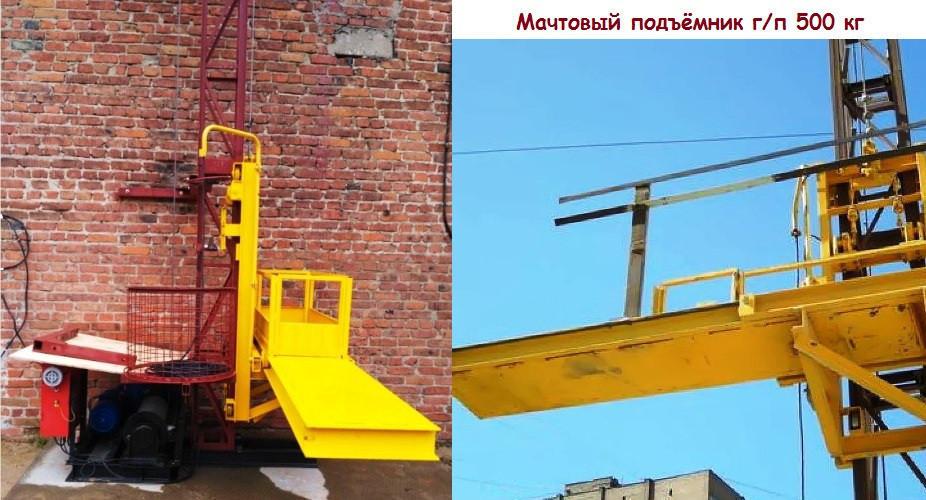 Высота подъёма Н-27 метров Мачтовый-мачтовые подъёмник-подъёмники для строительства грузовой  ПМГ г/п 500 кг .
