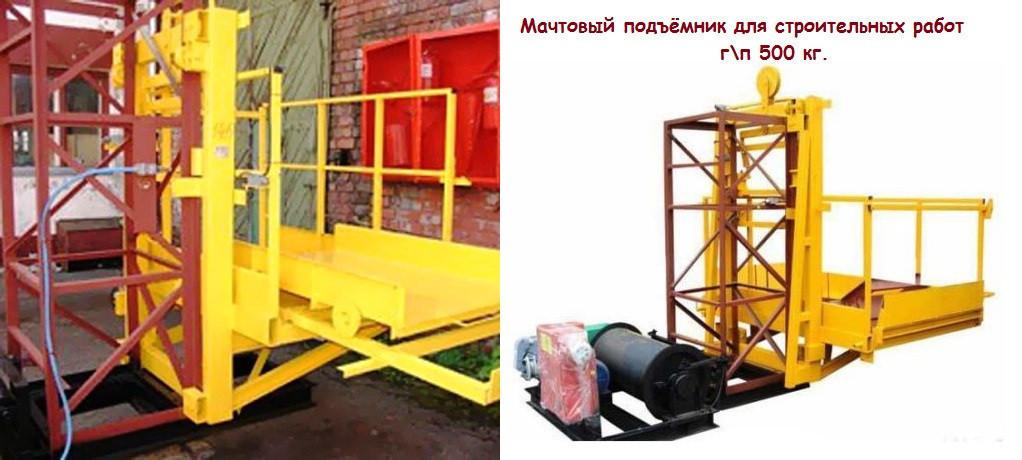 Высота подъёма Н-19 метров Мачтовый-мачтовые подъёмник-подъёмники для строительства грузовой  ПМГ г/п 500 кг .