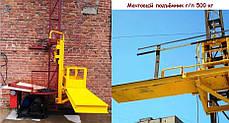 Высота подъёма Н-11 метров Мачтовый-мачтовые подъёмник-подъёмники для строительства грузовой  ПМГ г/п 500 кг ., фото 3