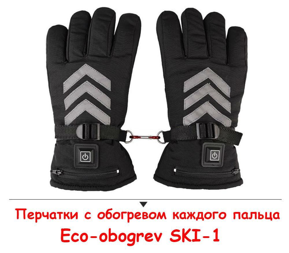 """Перчатки с подогревом каждого пальца """"Eco-obogrev SKY-1""""  с термостатом 38-50С +акккумуляторы 2600mAh +Зарядка"""