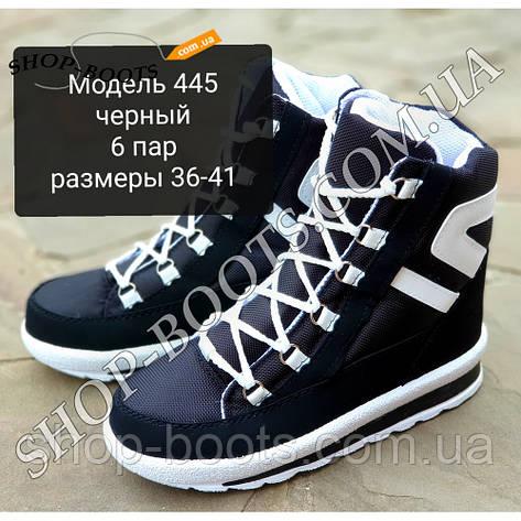 Дутики кросовком (сникерсы). 36-41рр. Модель KG 445 черный, фото 2