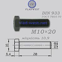Болт з повною різьбою DIN 933 кл. пр. 10,9 М10х20 чорний (без покриття)