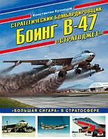 Стратегический бомбардировщик Боинг В-47 «Стратоджет». «Большая сигара» в стратосфере. Кузнецов К. А.