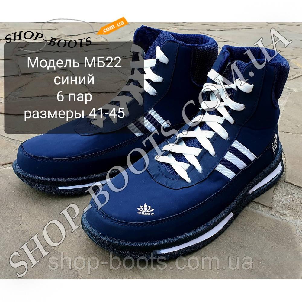 Черевики чоловічі на шнурівці. 6 пар. Розміри 41-45. Модель МБ 22 сині