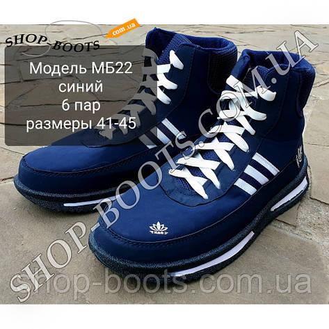 Черевики чоловічі на шнурівці. 6 пар. Розміри 41-45. Модель МБ 22 сині, фото 2