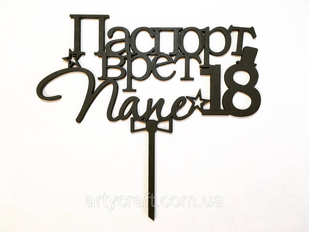 Топпер Паспорт врет Папе 18