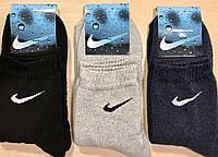 Носки мужские зимние махровые Nike 40-44 размер ассорти