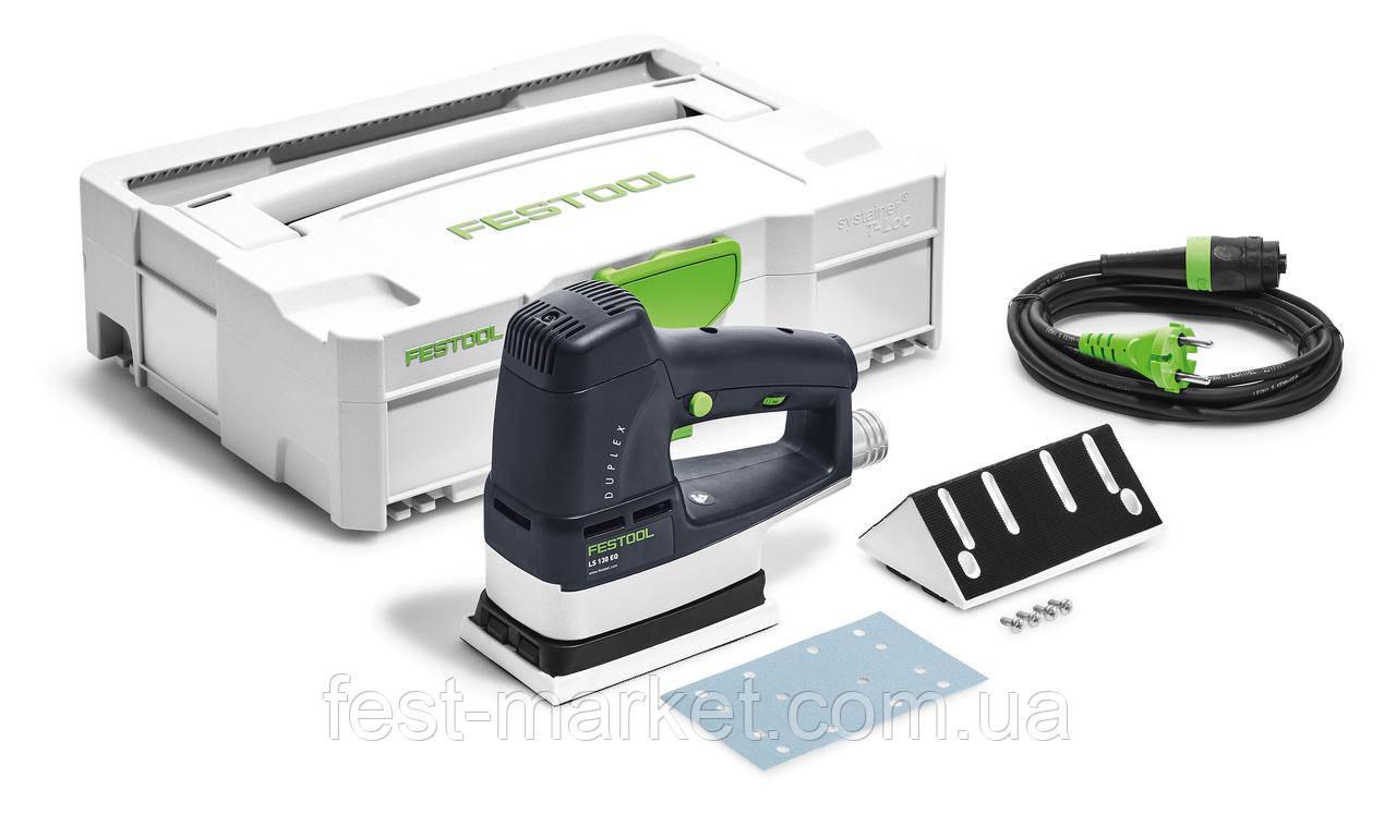 Линейная шлифовальная машинка LS 130 EQ-Plus Festool 567850