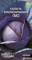 Семена Капуста к/к Гако 1г, Семена Украины