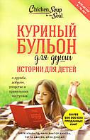 Куриный бульон для души. Истории для детей.  Джек Кэнфилд, Марк Виктор Хансен и др.